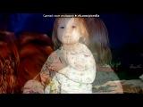 «Я и Машуля» под музыку Katy Perry -  МАГАДАСКАР 3. Picrolla